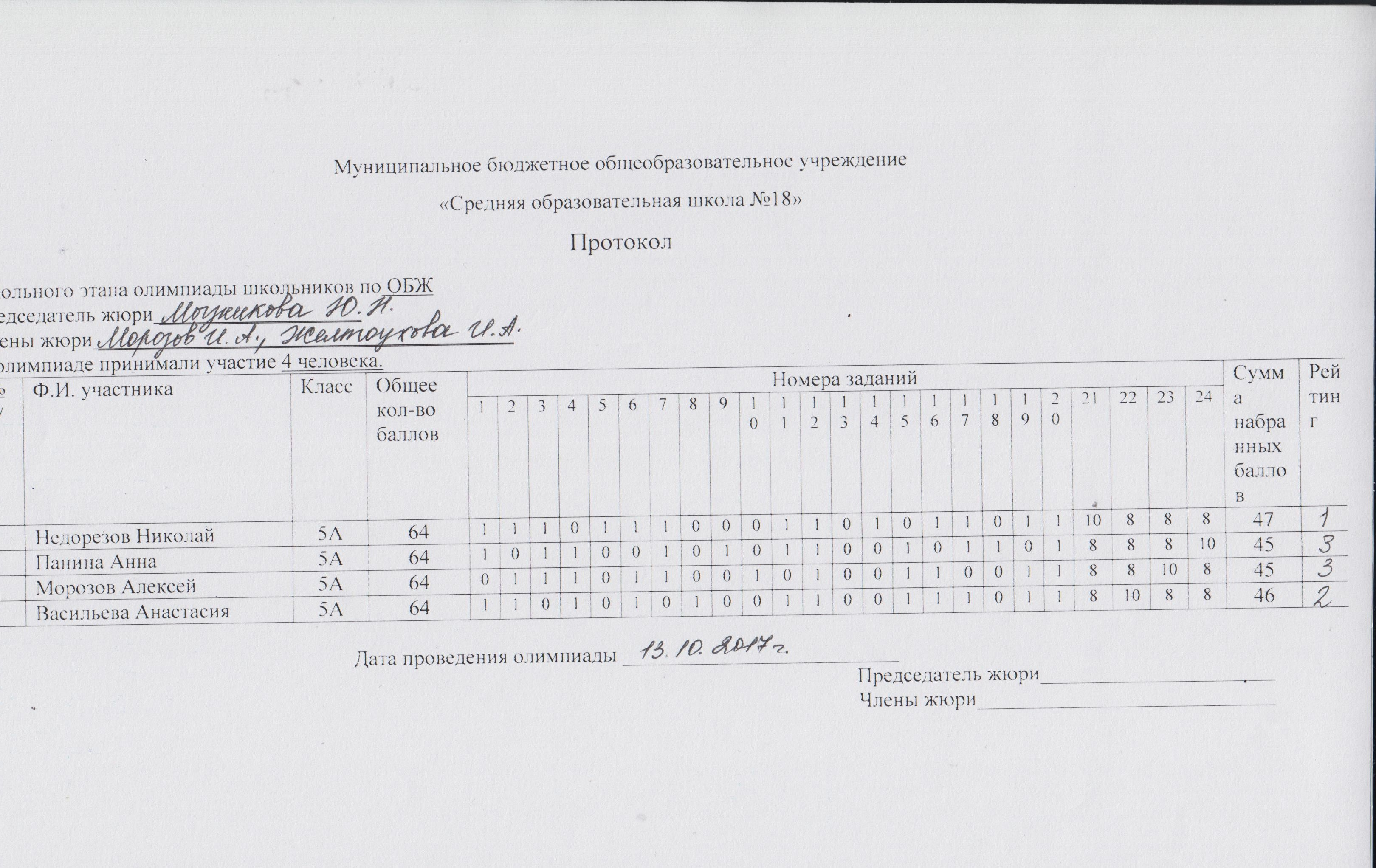 Экзамен но обж 2018 9 класс